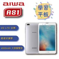 【aiwa 愛華】A81 8吋4G平板電腦 3GB/32GB(學習平板)