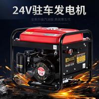 車載24V伏駐車空調柴油發電機 車用小型直流充電貨車汽油發電機