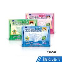 藍鷹牌 2-6歲幼幼立體防塵口罩 50入 3盒/5盒 (藍熊 綠熊 粉熊)   現貨 蝦皮直送