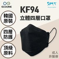 ECOONE 韓國製造 KF94 成人款黑色/白色立體四層口罩 (兩盒 共50片) 非醫療口罩