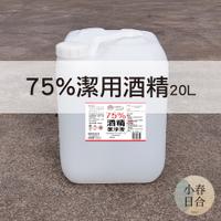 【現貨】75%潔用酒精20公升。乙醇。台酒檢驗合格。清潔。防疫。【小春日合x材料坊】