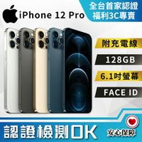 【創宇通訊│福利品】贈好禮 有保固好安心! Apple iPhone 12 Pro 128GB 6.1吋5G手機 開發票