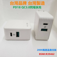 【商檢認證 台灣製造】18W QC3.0+PD3.0  PD快充頭 TYPEC快充頭 雙孔快充頭 豆腐頭 充電頭