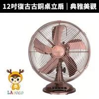 【LAPOLO 藍普諾】12吋復古古銅桌立扇(LA-32MB)