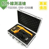 安居生活館 高溫鍛造 化學化工 非接觸式 工業用紅外線測溫槍 200~2200度紅外線測溫槍 MET-TG2200
