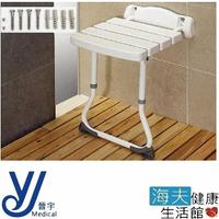 【晉宇 海夫】鎖牆 無背 折疊式 收納 加長型 洗澡椅(JY-0209)