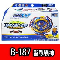 【Fun心玩】正版 BB17372 DB 戰鬥陀螺 聖戰戰神 (附發射器) B-187 B187 全新未拆 戰神發射器