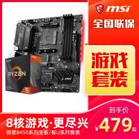 AMD微星B450M X470搭銳龍r5 3500X 3600XT CPU主機板板u套裝A PRO VDH MORTAR
