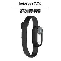 【Insta360】GO 2 多功能手腕帶