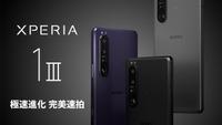 Sony Xperia 1 III 5G (12G/256G)  自取或者不透過樂天下單可以折扣500元  商品未拆未使用可以7天內申請退貨,如果拆封使用只能走維修保固,您可以再下單唷