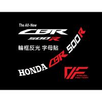 【送外圈】HONDA CBR500R 輪框字母貼 反光貼 車貼 輪框貼 防水貼紙 輪殼內圈 本田 CBR RR