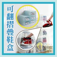 促銷!折疊堆疊 鞋架 鞋子收納盒 鞋盒 收納盒 置物盒 收納箱 可疊加鞋盒 防塵鞋盒 可透視鞋盒 ORG《SD1815f》