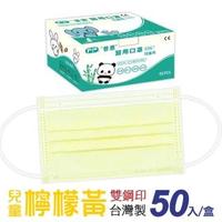 【普惠醫工】兒童平面醫用口罩-檸檬黃(50入/盒)