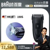 【德國百靈BRAUN】1系列舒滑電動刮鬍刀/電鬍刀 190s(德國工藝)