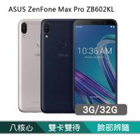 ZenFone Max Pro ZB602KL 3G/32G 皇家數位通訊