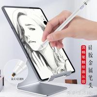 電容筆 聯想小新pad觸控筆聯想小新padpro2021電容筆小新padplus筆pad pro手寫筆原裝合 免運開發票