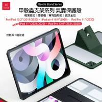 """【XUNDD】甲殼蟲支架背蓋 - For Apple iPad Pro (2020/2021) (12.9"""")"""