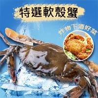 【好味市集】冷凍軟殼蟹-600G±10%(8隻)/盒