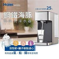 【全館93折up】Haier 海爾 瞬熱式淨水器-鋼鐵海豚WD252 (2020獨家特仕版)