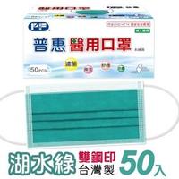 【普惠】成人平面醫用口罩-湖水綠(50入/盒)