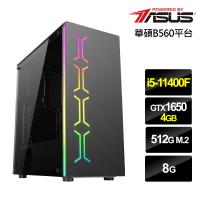 【華碩平台】i5六核{馭雷鐵衛}GTX1650獨顯電玩機(i5-11400F/8G/512G_SSD/GTX1650-4G)