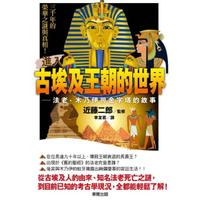 進入古埃及王朝的世界:法老、木乃伊與金字塔的故事