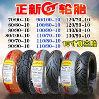 精品胎正新輪胎 100/110/120/130/140/60/70/80/90-10/12 電動車真空胎熱銷
