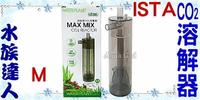 【水族達人】【CO2設備】伊士達ISTA《高效率CO2溶解器.M》種水草必備品!