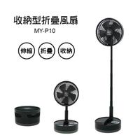 【i-Cool】USB充電式多功能遙控折疊風扇(MY-P10黑色)