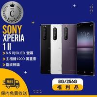 【SONY 索尼】XQ-AT52 8G/256G XPERIA 1 II 福利品手機(贈 玻璃保貼、防摔殼)