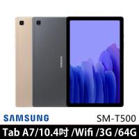 【SAMSUNG 三星】Galaxy Tab A7 10.4吋 3G/64G Wifi版 八核心平板電腦 SM-T500