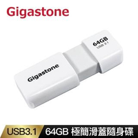 【Gigastone 立達國際】64GB USB3.0/3.1Gen 1 極簡滑蓋隨身碟 UD-3202白(64G USB3.1高速隨身碟)