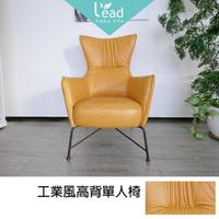 高背單人椅主人椅休閒椅沙發商業椅會客椅【199003】Leader傢居館