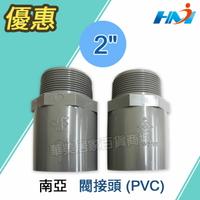 """《 南亞 》 PVC 閥接頭  塑膠接頭 外牙 水管接頭 止閥接頭 2"""" 水管零件"""