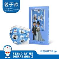 【憨吉小舖】【聯名親子款限定】上好 STAND BY ME 哆啦A夢2 醫療防護口罩-我們結婚了09(10入/盒)