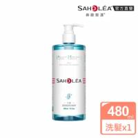 【SAHOLEA森歐黎漾】水漾薔薇系列 輕感洗髮露480ML(溫和不刺激)