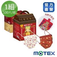 【MOTEX 摩戴舒】醫用口罩-大甲鎮瀾宮禮盒組(2盒組 共100片 內附平安符)