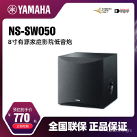Yamaha/雅馬哈 NS-SW050/SW100家庭影院家用有源重低音炮8寸10寸