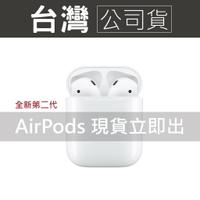 【現貨】 AIRPODS2 二代無線藍芽耳機有線/無線充電盒 原廠公司貨 【自取有線充電4690/無線充電版5890】
