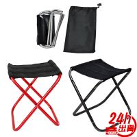 超輕7075鋁合金折疊椅 戶外收納迷你折凳 露營椅 釣魚椅 童軍椅 排隊椅 好折凳 野餐 登山 人魚朵朵 台灣出貨 現貨