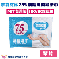 奈森克林 75%酒精濕紙巾(單片包) 酒精濕紙巾 酒精擦 酒精濕巾 抗菌濕紙巾