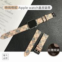【LORITA】Apple Watch 1/2/3/4/5/6/SE經典格紋錶帶