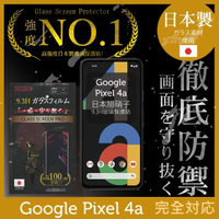 【INGENI徹底防禦】Google Pixel 4a 日本製玻璃保護貼 全滿版 黑邊