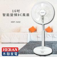 涼爽好夏~禾聯 HDF-16S2 智能變頻DC風扇 (電風扇/風扇/電扇/DC變頻/12段風速/遙控/省電/生活家電)