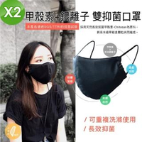 【NS】台灣製 甲殼素+奈米銀離子 雙效抑菌口罩 2入(納米銀纖維抗菌立體口罩成人口罩大人口罩3D口罩面罩)