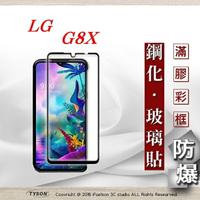 99免運  現貨 螢幕保護貼 LG G8X 2.5D滿版滿膠 彩框鋼化玻璃保護貼 9H 螢幕保護貼【愛瘋潮】