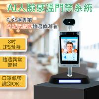 【中興生物機電】紅外線熱像儀 AI人臉體溫偵測 門禁系統(STG-008)