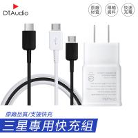 三星快充組 原廠品質 充電線 傳輸線 Micro USB 安卓 充電頭 A51 A20 A5 A30 NOTE 通用
