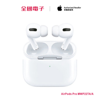 AirPods Pro  MWP22TA/A 【全國電子】
