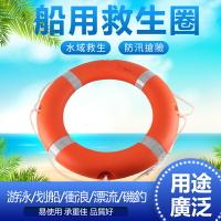 現貨  船用救生圈成人加厚國標塑料實心救生圈